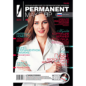 Журнал PERMANENT Make-Up 9